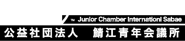 公益社団法人 鯖江青年会議所
